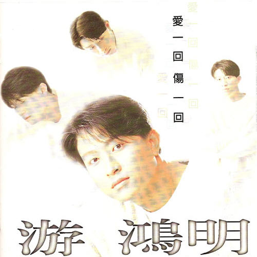 游鸿明 Chris Yu DISCOGRAPHY