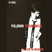 杨培安 10000 Thanks Live And More