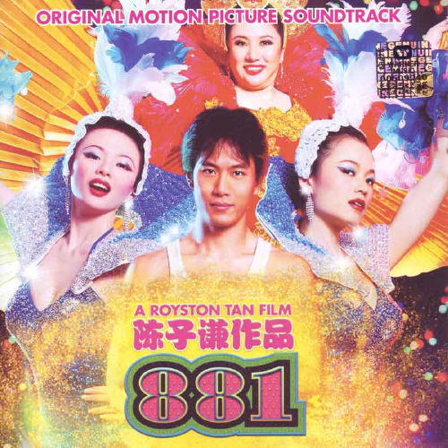 伍家辉 Movie 881 Soundtrack