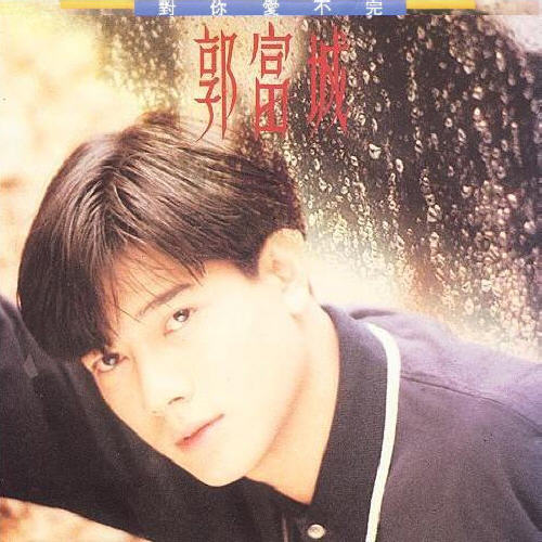 Aaron Kwok First Album