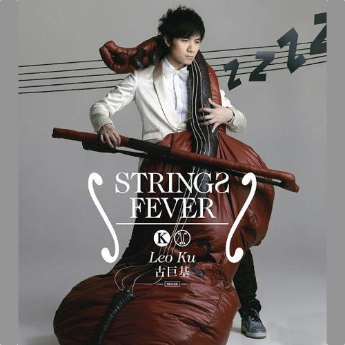 古巨基 Strings Fever