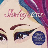 关淑怡 Shirley's Era