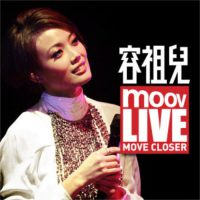 容祖儿 Moov Live Move Closer