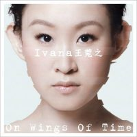 王菀之 On the Wings of Time