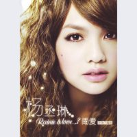 杨丞琳 Rainie&Love VERSION 2
