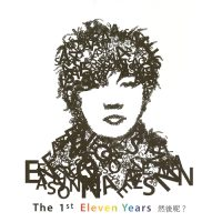 陈奕迅 The First Eleven Years 然后呢