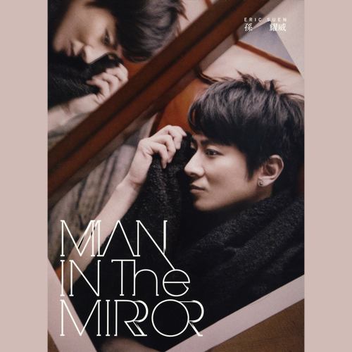 孙耀威 Man In The Mirror