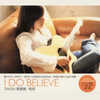 蔡健雅 I Do Believe