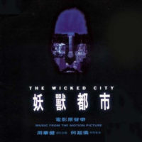周华健 The Wicked City 妖兽都市