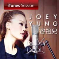 容祖儿 iTunes Session