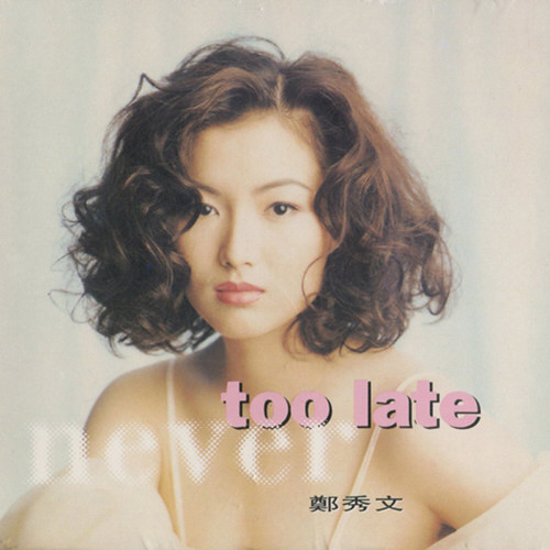 郑秀文 Never Too Late