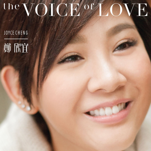 郑欣宜 The Voice Of Love