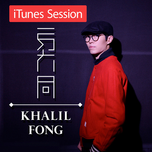 方大同 iTunes Session