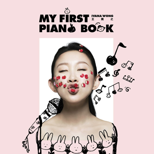 王菀之 My First Piano Book