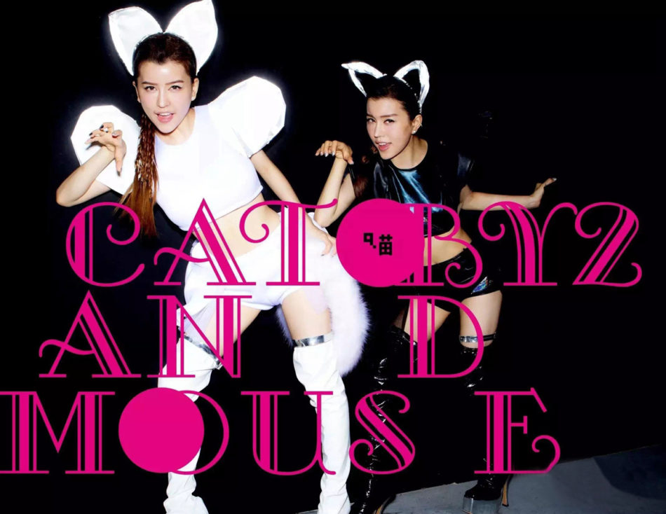 BY2 Cat and Mouse Album Art