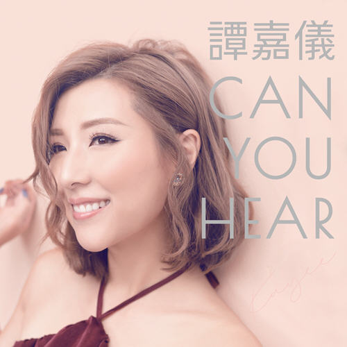 谭嘉仪 Can You Hear